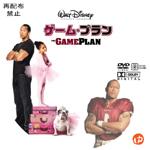 ゲーム・プラン DVDラベル