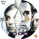 ガタカ DVDラベル