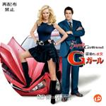 Gガール/破壊的な彼女 DVDラベル