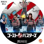 ゴーストバスターズ DVDラベル