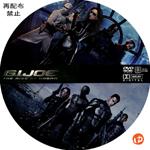 G.I.ジョー DVDラベル