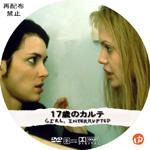 17歳のカルテ DVDラベル