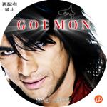 GOEMON DVDラベル