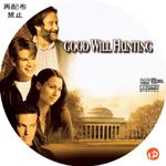 グッド・ウィル・ハンティング/旅立ち DVDラベル