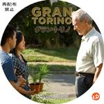 グラン・トリノ DVDラベル
