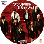 グランド・イリュージョン DVDラベル