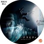 ゼロ・グラビティ DVDラベル