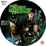 グリーン・ホーネット DVDラベル