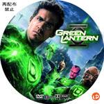 グリーン・ランタン DVDラベル