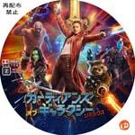 ガーディアンズ・オブ・ギャラクシー:リミックス DVDラベル