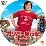 ガリバー旅行記 DVDラベル