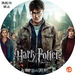 ハリー・ポッターと死の秘宝 PART2 DVDラベル
