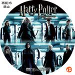ハリー・ポッターと謎のプリンス DVDラベル