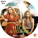 HICK ルリ13歳の旅 DVDラベル