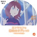エンシェンと魔法のタブレット ~もうひとつのひるね姫~ DVDラベル