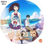 ひるね姫 ~知らないワタシの物語~ DVDラベル