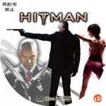 ヒットマン DVDラベル