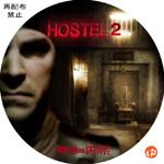 ホステル2 DVDラベル