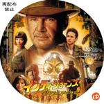 インディ・ジョーンズ クリスタル・スカルの王国 DVDラベル