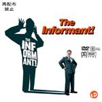 インフォーマント! DVDラベル