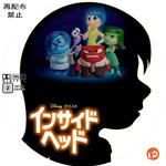 インサイド・ヘッド DVDラベル