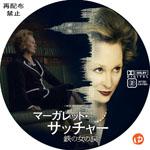 マーガレット・サッチャー 鉄の女の涙 DVDラベル
