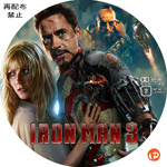 アイアンマン3 DVDラベル
