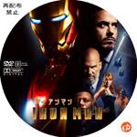 アイアンマン DVDラベル