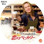 恋するベーカリー DVDラベル