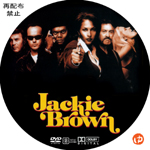 ジャッキー・ブラウン DVDラベル