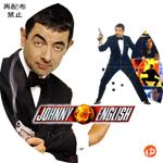 ジョニー・イングリッシュ DVDラベル
