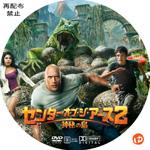 センター・オブ・ジ・アース2 神秘の島 DVDラベル