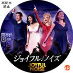 ジョイフル♪ノイズ DVDラベル