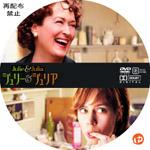 ジュリー&ジュリア DVDラベル