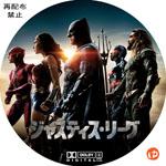 ジャスティス・リーグ DVDラベル