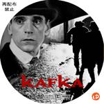 KAFKA/迷宮の悪夢 DVDラベル