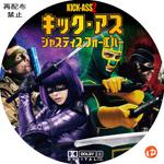 キック・アス/ジャスティス・フォーエバー DVDラベル