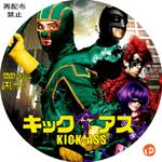 キック・アス DVDラベル