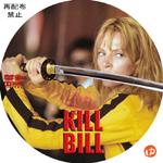 キル・ビル DVDラベル