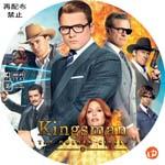 キングスマン: ゴールデン・サークル DVDラベル