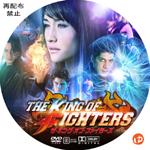 ザ・キング・オブ・ファイターズ DVDラベル