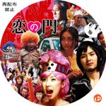 恋の門 DVDラベル