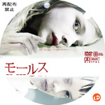 モールス DVDラベル