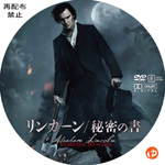 リンカーン/秘密の書 DVDラベル