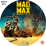 マッドマックス 怒りのデス・ロード DVDラベル
