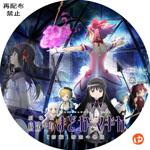 劇場版 魔法少女まどか☆マギカ [新編] 叛逆の物語 DVDラベル