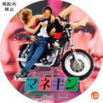 マネキン DVDラベル