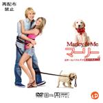 マーリー 世界一おバカな犬が教えてくれたこと DVDラベル