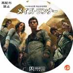 メイズ・ランナー DVDラベル