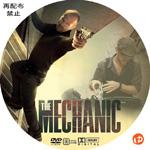 メカニック DVDラベル